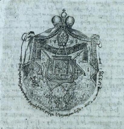 Հովսեփ արք. Արղությանի զինանշանը