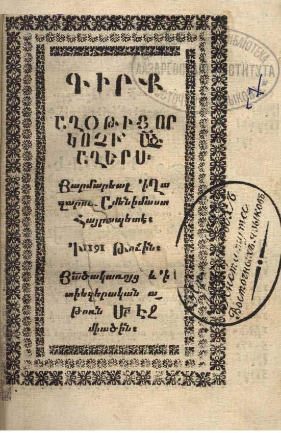 Գրքի տիտղոսաթերթը