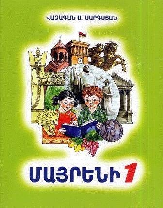Վաչագան Սարգսյան, «Մայրենի 1», Երևան, 2015, 63 էջ: